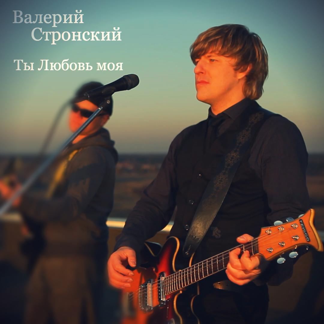 valerij-strronskiy-mylove